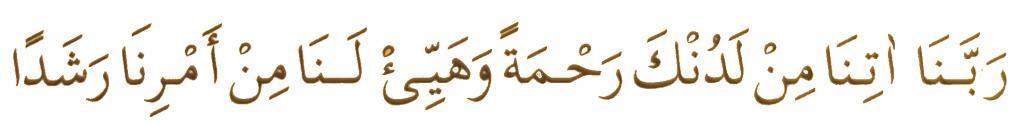 Doa Memohon Rahmat dan Kesempurnaan Petunjuk yang Lurus 1