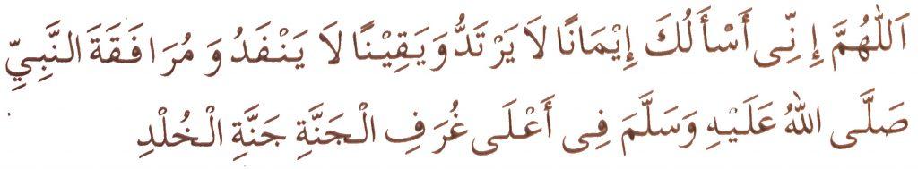 Doa Mohon Kekuatan Iman dan Keberlanjutan Nikmat